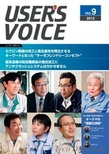 User's Voice vol.9