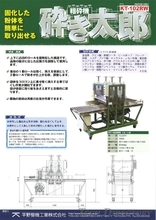 "Granulator for powder-type raw materials, Kudakitaro ""KT-102RW"""